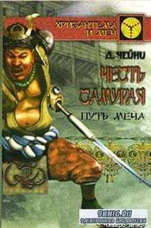 Дэвид Чейни - Честь самурая (2 книги) (2005)