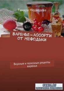 Тамара Медведева - Варенье-ассорти от Мефодьки. Вкусные и полезные рецепты варенья (2017)