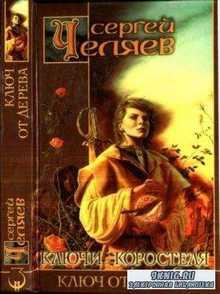Челяев С. - Ключи Коростеля: Ключ от Дерева (2001)