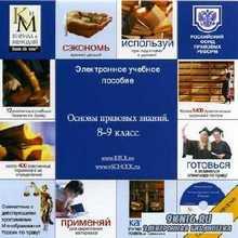 Основы правовых знаний. 8-9 класс