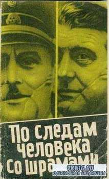 Юлиус Мадер - По следам человека со шрамами (1963)