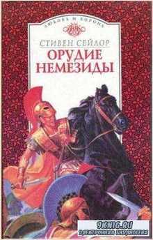 Стивен Сейлор - Собрание сочинений (4 произведения) (1996-2015)