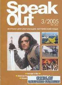 Speak Out - журнал для изучающих английский язык за 2005 год