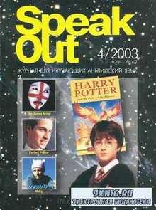 Speak Out - журнал для изучающих английский язык за 2003 год