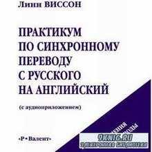 Линн Виссон - Практикум по синхронному переводу с русского на английский (аудиокнига)