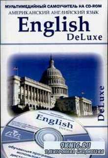 English DeLuxe. Американский английский язык. Мультимедийный самоучитель