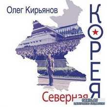 Кирьянов Олег - Северная Корея (Аудиокнига)