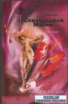 Алистер Кроули, Луис Каллинг - Тайны сексуальной магии (сборник) (2003)