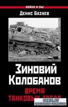 Денис Базуев - Зиновий Колобанов. Время танковых засад (2017)