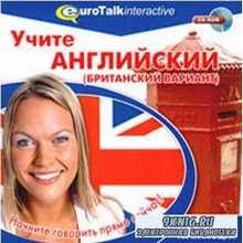 Учите Английский. Британский вариант. Для начинающих