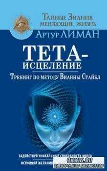 Артур Лиман - Тета-исцеление. Тренинг по методу Вианны Стайбл (2017)