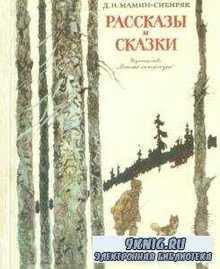 Дмитрий Мамин-Сибиряк - Рассказы и сказки (1978)