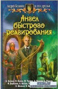 Юмористическая серия (Белянин и компания) (617 книг) (1999-2017)