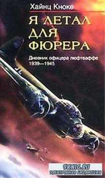 Хайнц Кноке - Я летал для фюрера. Дневник офицера люфтваффе. 1939-1945 (200 ...