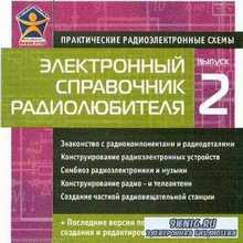 Электронный справочник радиолюбителя (Выпуск 2)