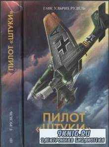 """Ганс Ульрих Рудель - Пилот """"Штуки"""": Мемуары аса люфтваффе (2003)"""