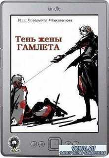 Метельская-Шереметьева Инна - Тень жены Гамлета