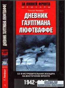 Гельмут Липферт - Дневник гауптмана Люфтваффе. 52-я истребительная эскадра на Восточном фронте, 1942 - 1945 (2008)