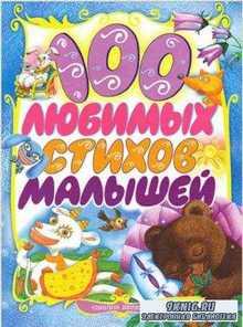 100 любимых стихов малышей (2012)