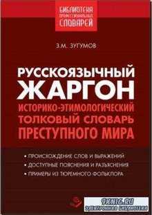 Заур Зугумов - Русскоязычный жаргон. Историко-этимологический толковый словарь преступного мира (2017)