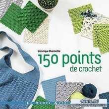 Veronique Chermette - 150 points de crochet