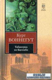 Курт Воннегут - Собрание сочинений (173 книги) (1967-2015)