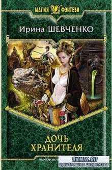 Ирина Шевченко - Легенды Сопределья (3 книги) (2013-2014)