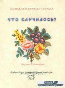 Наталья Кончаловская - Что случилось? (1958)