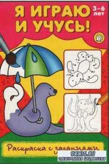 Наталья Шутюк - Я играю и учусь. Раскраска с заданиями (2008)