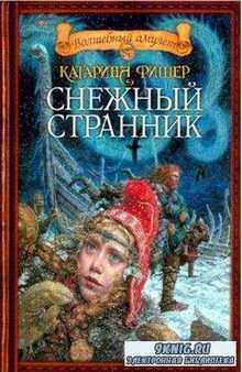Волшебный амулет (10 книг) (2004-2005)
