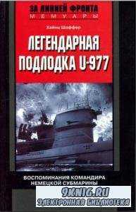 Хайнц Шаффер - Хайнц Шаффер - Легендарная подлодка U-977. Воспоминания командира немецкой субмарины. 1939-1945 (2008)