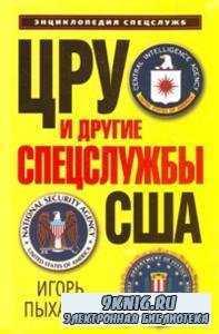 ЦРУ и другие спецслужбы США (2010)