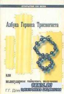 Длясин Геннадий Геннадьевич - Азбука Гермеса Трисмегиста или Молекулярная тайнопись мышления (1998)