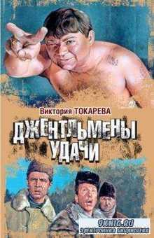 Виктория Токарева - Собрание сочинений (178 произведений) (1969-2016)