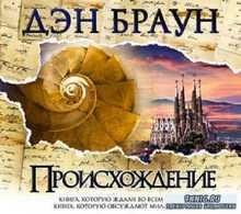 Браун Дэн - Происхождение (АудиоКнига, М4В)