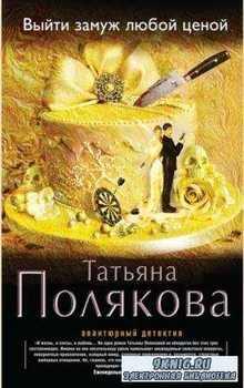 Татьяна Полякова - Собрание сочинений (98 книг) (1997-2017)