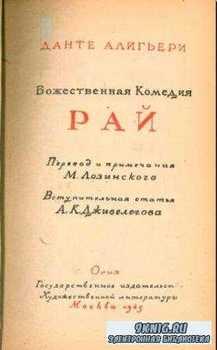 Данте Алигьери - Божественная комедия. Сборник русских переводов (7 книг) (1842-1945)