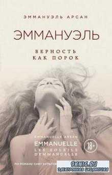 Эммануэль Арсан - Собрание сочинений (21 книга) (1991-2016)