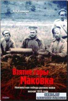 Василий Каширин - Взятие горы Маковка. Неизвестная победа русских войск весной 1915 года (2010)