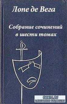 Лопе де Вега - Собрание сочинений в 6 томах (6 томов) (1962)