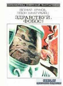 Хрунов Евгений, Хачатурьянц Левон - Здравствуй, Фобос! (1988)