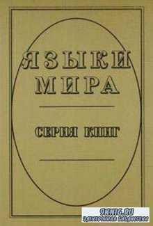 Языки мира (16 томов) (1993-2011)