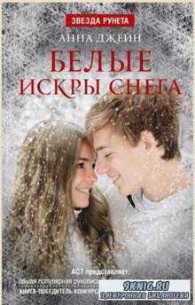 Анна Джейн - Собрание сочинений (15 книг) (2014-2017)