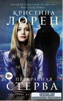 Кристина Лорен - Собрание сочинений (6 книг) (2014-2017)