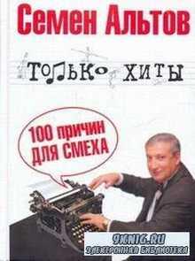 Семен Альтов - 100 причин для смеха! (Аудиокнига)