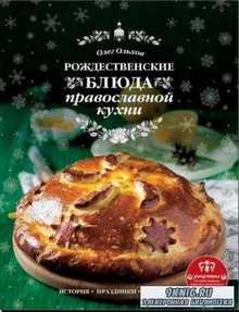 Ольхов О. Н. - Рождественские блюда православной кухни (2017)