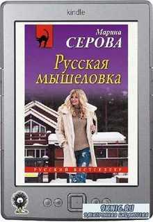 Серова Марина - Русская мышеловка