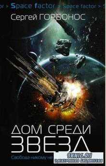 Space Factor (9 книг) (2017)