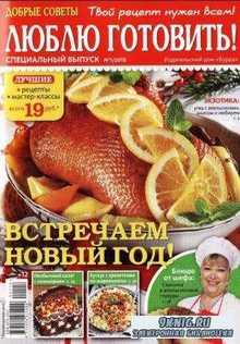 Добрые советы. Люблю готовить! СВ №1  (январь /  2018)