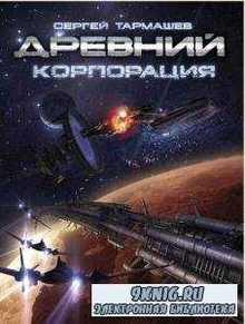 Сергей Тармашев - Сборник произведений (46 книг) (2008-2017)